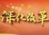 外媒:十九大将为中国全面深化改革再谱新篇章