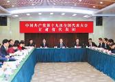 甘肃省委书记林铎参加本省代表团讨论