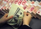 外管局:稳步推进资本项目可兑换 深化人民币汇率改革
