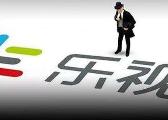 IPO疑云再起乐视面临两条路:加速退市或加速进钱