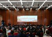 网信系统学习贯彻十九大精神贵州首场报告会举行