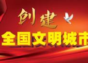 成功了!济南当选第五届全国文明城市