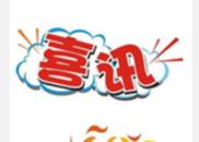 淮北 蚌埠 宣城 安庆,当涂 天长 巢湖当选全国文明城市