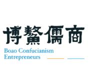 如何运用传统儒商文化打造现代企业精神