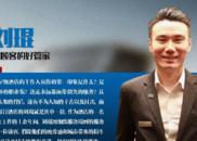 微笑青岛刘琨:做顾客的好管家