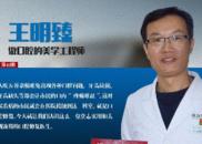 微笑青岛王明臻:做口腔的美学工程师