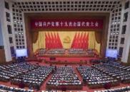 2017年中国媒体十大流行语:十九大和新时代等上榜
