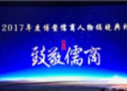 【直播回顾】致敬儒商·首届博鳌儒商人物揭晓典礼