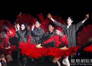 《唐人街探案2》跨年晚会玩嗨了 刘昊然细腰成功抢镜