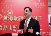 青岛市政协常委郭少泉:推动普惠金融,促进实体经济发展