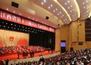 江西第十三届人大一次会议开幕 刘奇作政府工作报告