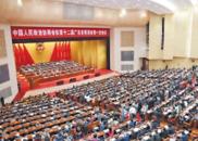 广东省政协十二届一次会议开幕 李希讲话