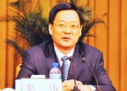 刘伟当选河南省政协主席