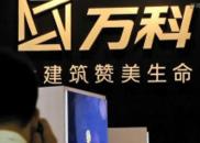 """万科股价强震涨3.30% 刘姝威与宝能""""互怼""""大战持续"""