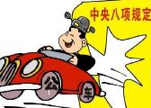 吉安青原区林业局一工作站站长带下属集体揩