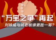 水皮点评刘姝威上书一事:钜盛华在信披方面确有问题