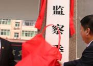 中国三级监察委本月底前全部成立
