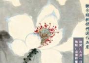 饶宗颐作品在沪展出,看其独具一格的文人书画