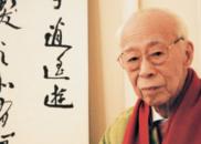 """""""四海高流一选堂"""":饶宗颐先生的学术文化"""