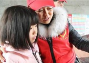 """陕西""""暖冬行动""""让留守儿童与父母西安团聚"""