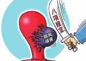 九江通报3起违规问题 武宁县教体局两干部滥发补贴