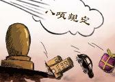 萍乡市纪委通报6起违反中央八项规定精神典型问题