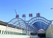 中国建成世界最大断面公路隧道