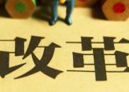 """权威解读:36年国务院机构改革走出""""三步曲"""""""