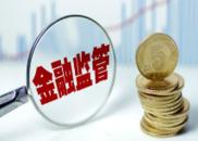 中国金融监管重大改革:银保合并 一行两会