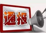 中纪委通报:石城县一村干部侵吞挪用土地补偿款