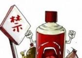 公务接待提供白酒 崇仁县农业开发办被通报