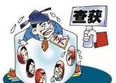 南昌湾里招贤镇一村主任赌牌九 被党内警告处分