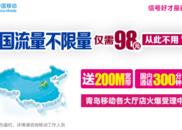 """98元全国流量不限量 中国移动让您不用""""省"""""""