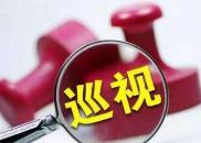 南昌县7个巡察组反馈情况 县财政局等存在这些问题