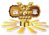 省委书记提及的金融改革,青岛发文即将行动