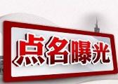 监管不力!崇仁县国土局、建设局、城管局被通报