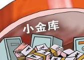 """私设""""小金库""""违规接待 南昌3个县区通报一批问题"""