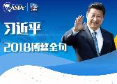 """一张图速览习近平2018""""博鳌金句"""""""