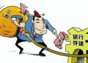 为帮女儿完成揽储 修水县旅发委原主任挪用公款1800万