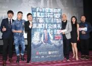 《幕后玩家》凤凰网公映礼:徐峥王丽坤虐恋引泪目