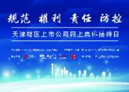 2018年天津辖区上市公司投资者网上集体接待日