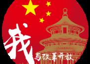 """""""我与改革开放""""故事今起征集"""
