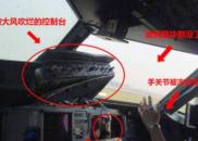 川航客机险情 业内人士:或有4种原因
