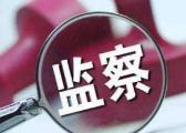 南昌县留置1人牵出窝案 三人被开除党籍