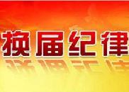 用香烟换选票 余江县一党员违反换届纪律被查