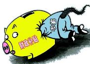 都昌3名村干部被举报用一卡通套取百万国家补贴