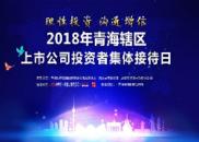 青海辖区上市公司2018年投资者网上集体接待日