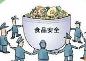 河南省发布中高考期间食品安全消费提示