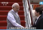 莫迪抵达青岛,印度首次以成员国身份参加上合峰会