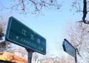 探秘文化市南|日暮乍泄,钟声悠长,江苏路的石头会唱歌